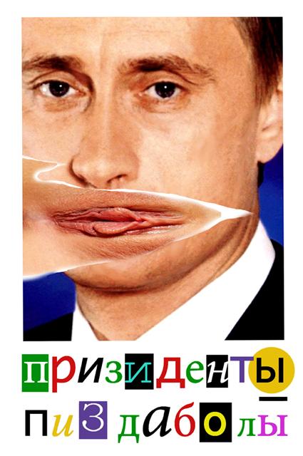 Президенты - Пиздаболы